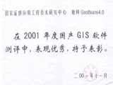 国家证书200111
