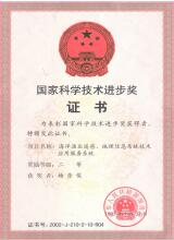国家2003