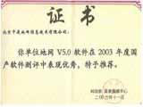 荣誉证书200311