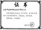 荣誉证书2004