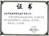 荣誉证书2005