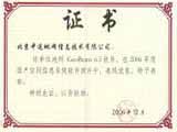 荣誉证书2006