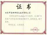 荣誉证书2007