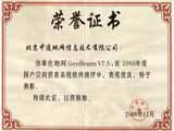荣誉证书2008