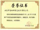 荣誉证书2010