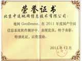 荣誉证书2011