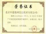 荣誉证书2012